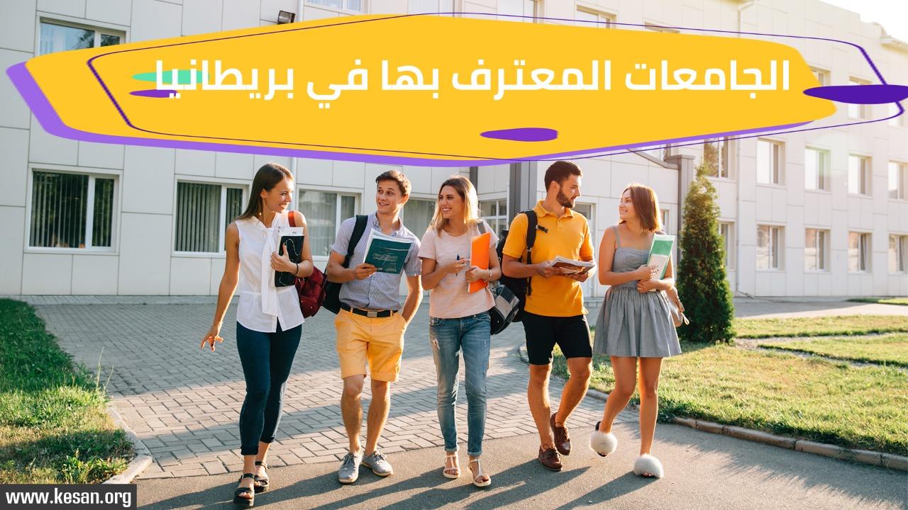 الأسهل قبولًا.. الجامعات المعترف بها في بريطانيا في 2020