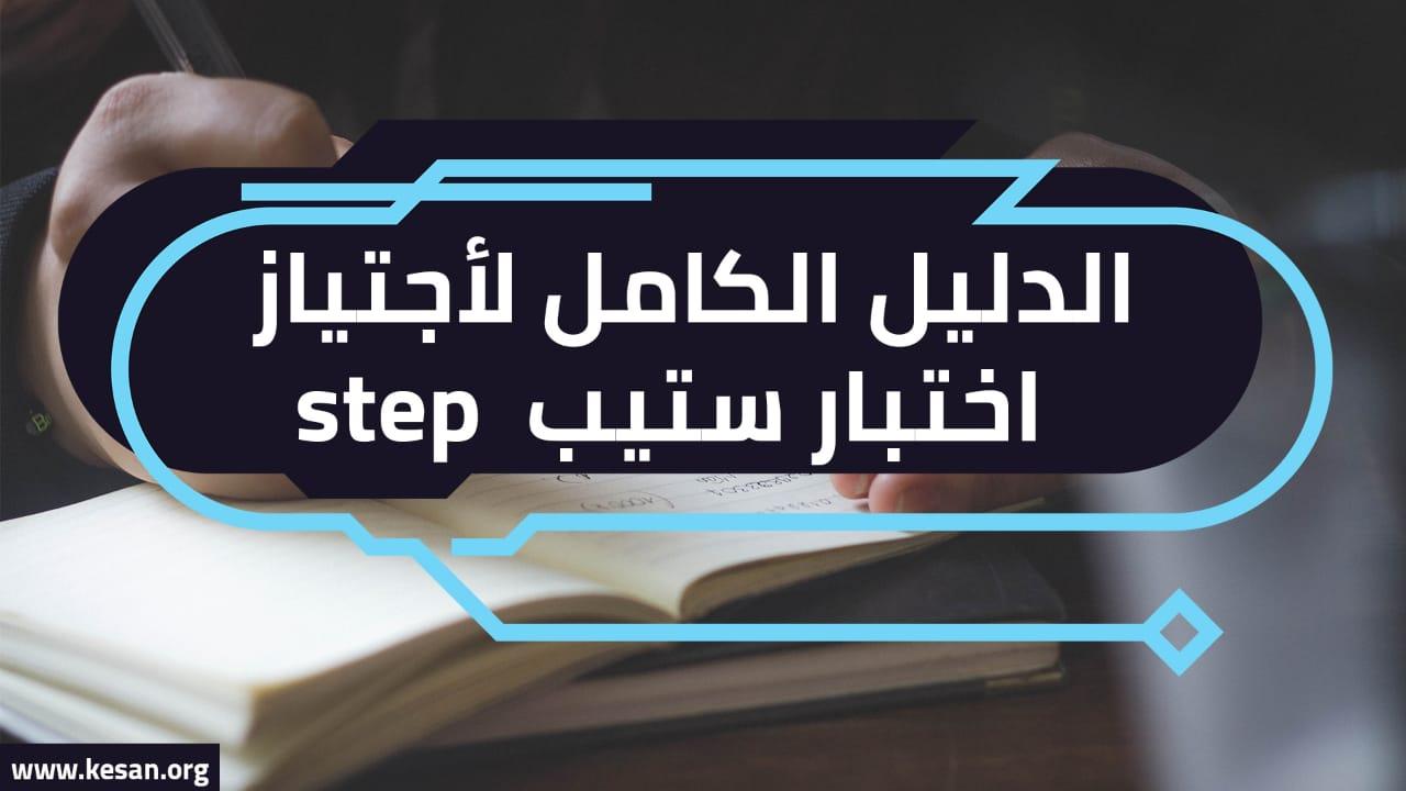 مع نماذج اختبار ستيب تجريبي الدليل الكامل لأجتياز اختبار Step كيسان