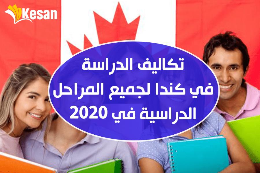 تكاليف الدراسة في كندا لجميع المراحل الدراسية في 2020