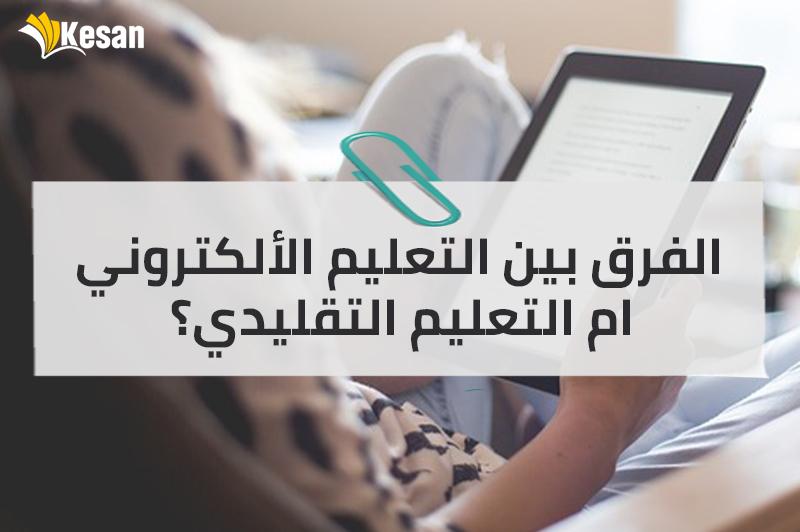 الفرق بين التعليم الألكتروني ام التعليم التقليدي؟