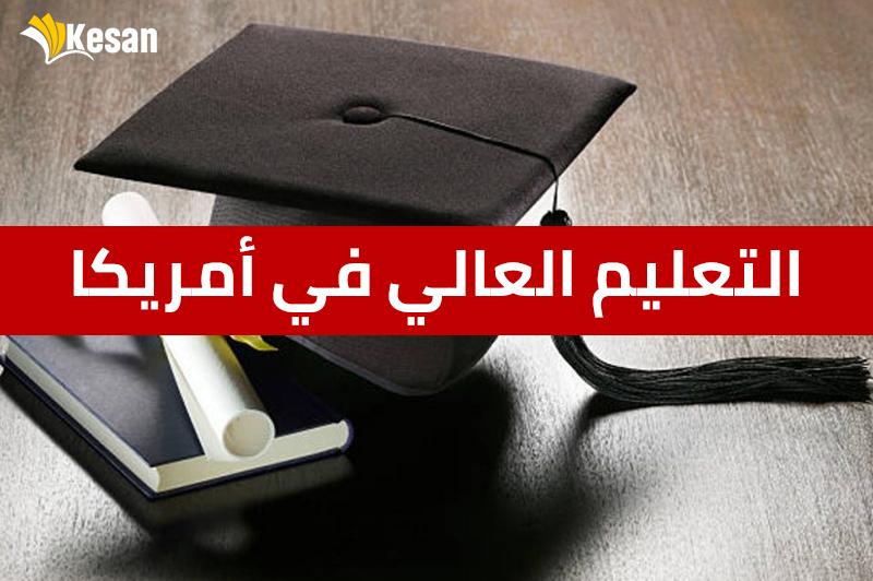 التعليم العالي في أمريكا