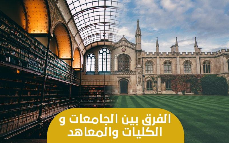 الفرق بين الجامعات – الكليات – المعاهد