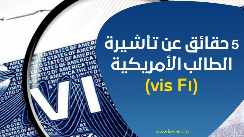 ( f1 visa ) حقائق عن تأشيرة الطالب الأمريكية 5