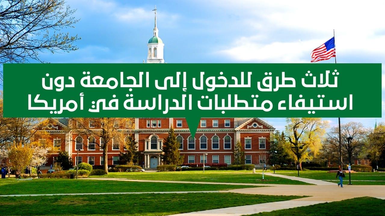 طرق للدخول الجامعات الامريكية بدون شروط