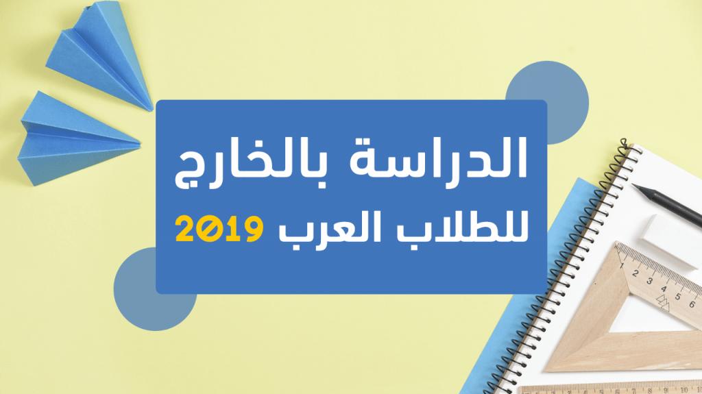 الدراسة في الخارج للطلاب العرب 2021