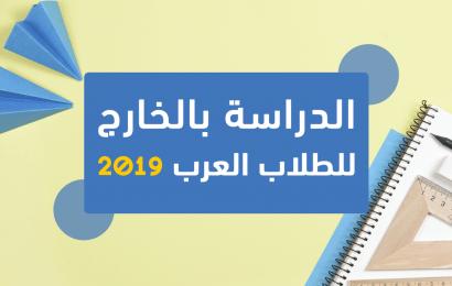 الدراسة في الخارج للطلاب العرب
