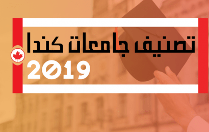 تصنيف جامعات كندا 2019