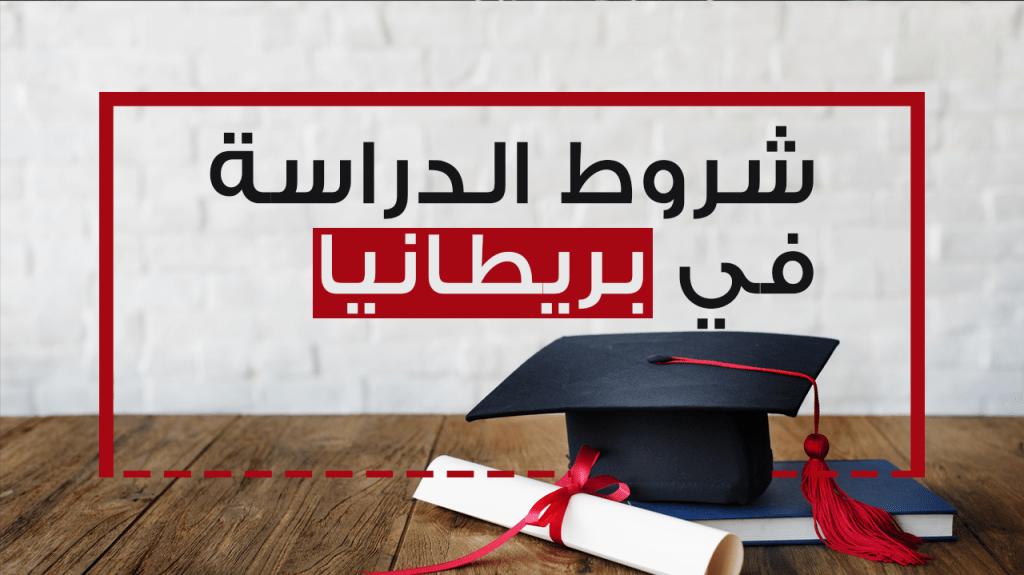 شروط الدراسة في بريطانيا للطلاب العرب
