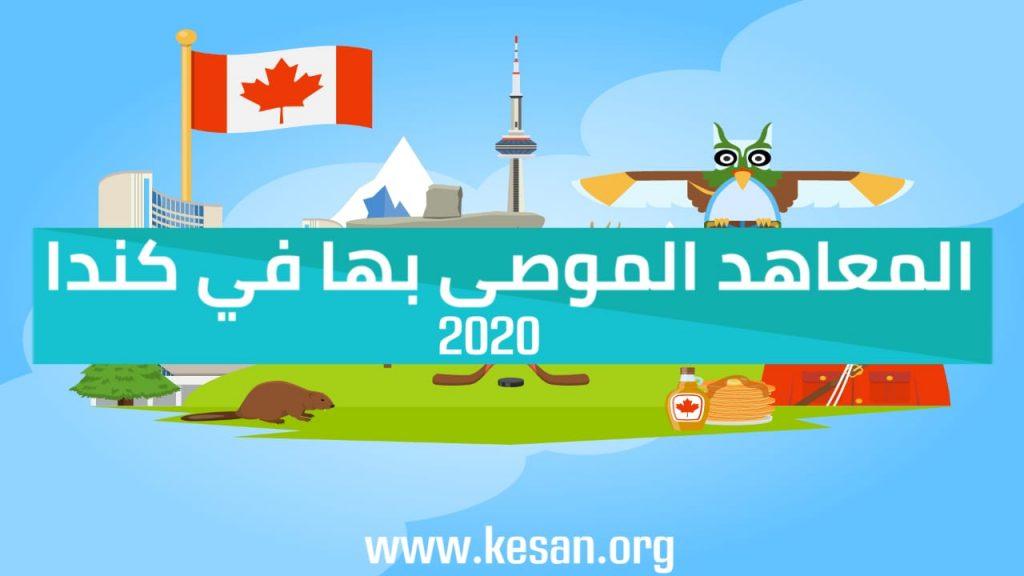 المعاهد الموصى بها في كندا 2021 ….أفضل المعاهد وطريقة التقديم