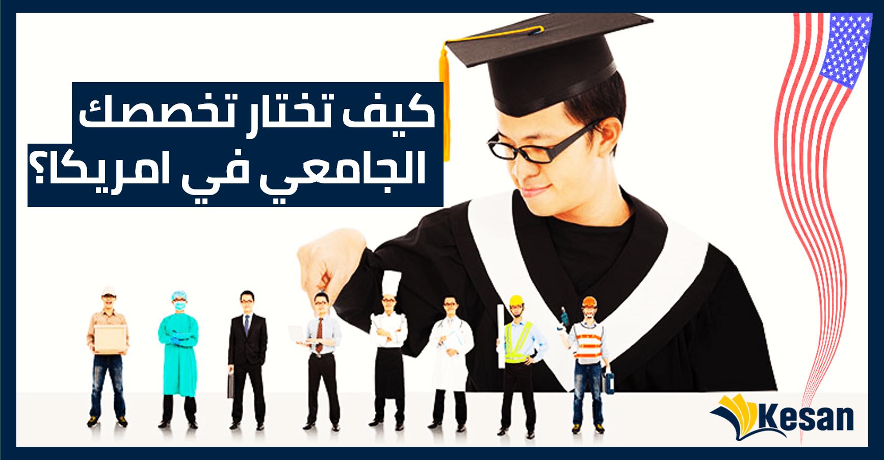 كيف تختار تخصصك الجامعي في امريكا؟
