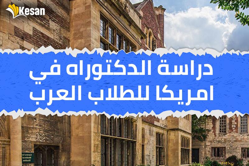دراسة الدكتوراه في امريكا – دكتوراه في امريكا للطلاب العرب