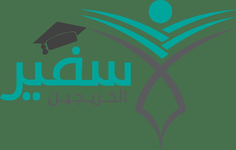 تخصصات وشروط برنامج وظيفتك وبعثتك 2020