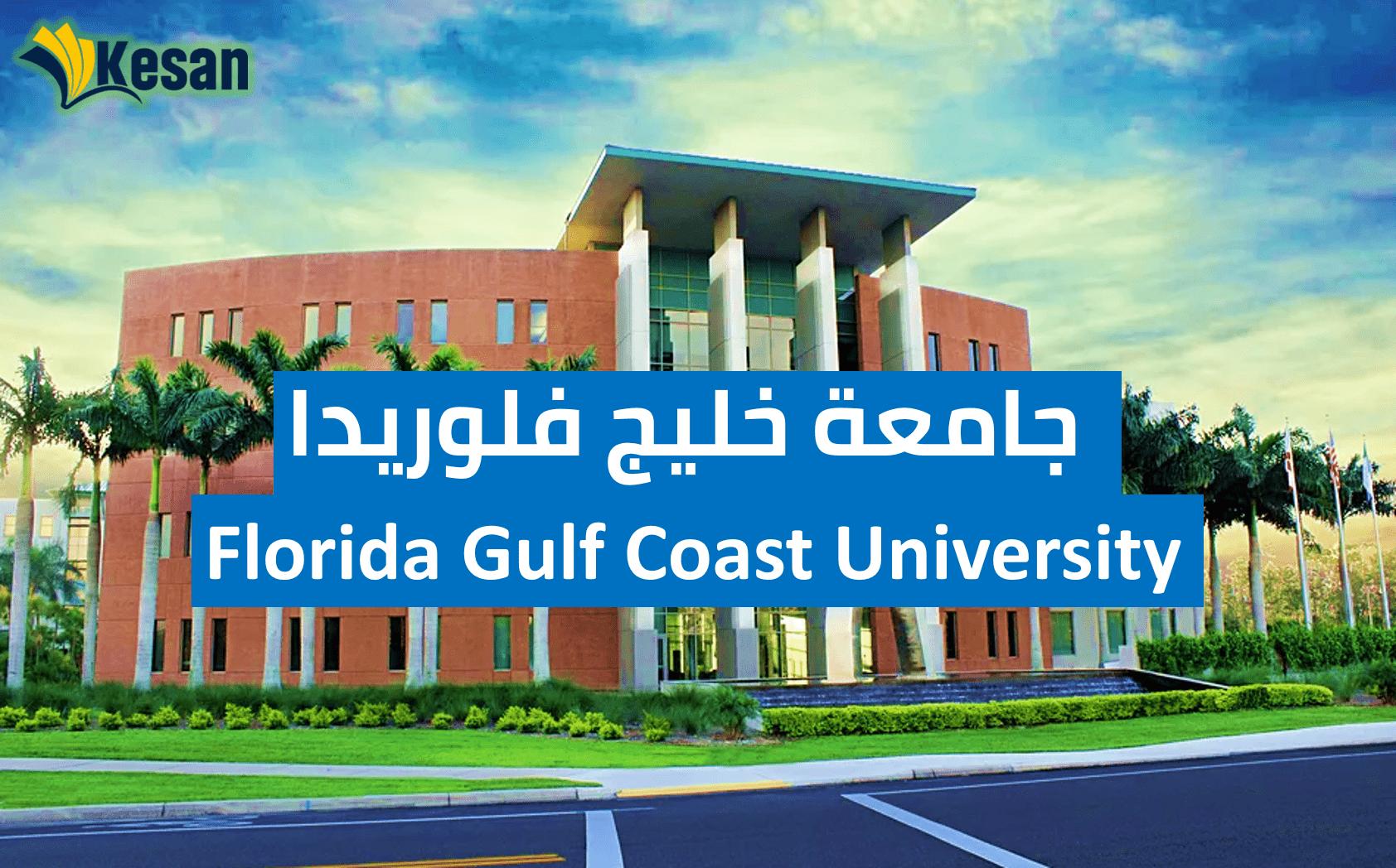 جامعة خليج فلوريدا