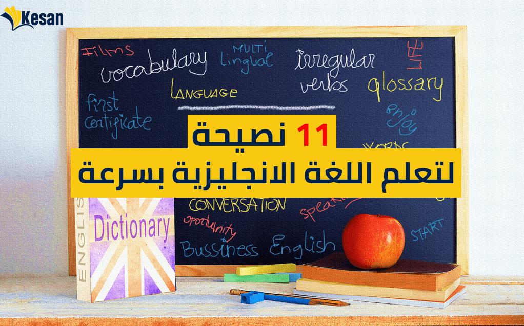 11 نصيحة لتعلم اللغة الانجليزية بسرعة