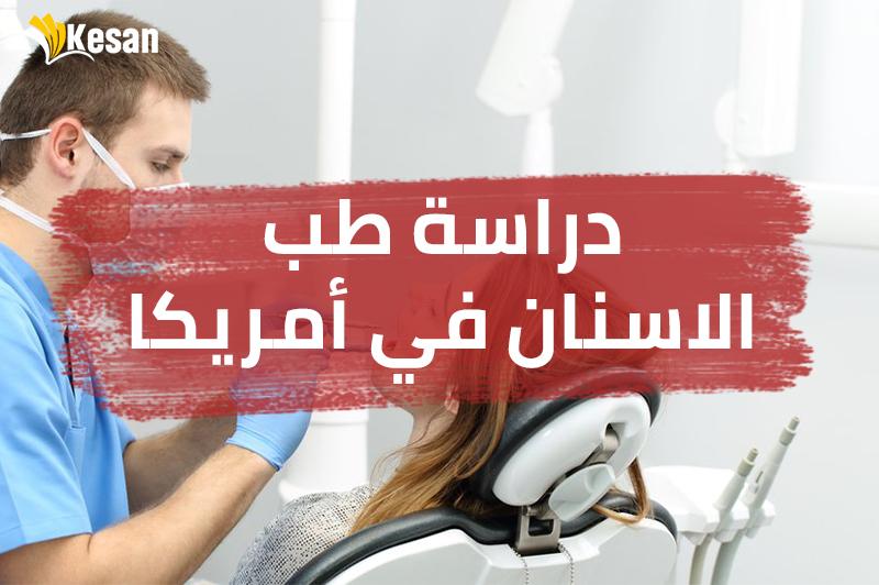 دراسة طب الاسنان في أمريكا