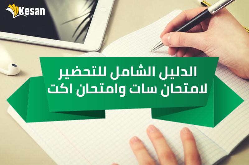 الدليل الشامل للتحضير ل امتحان سات وامتحان اكت