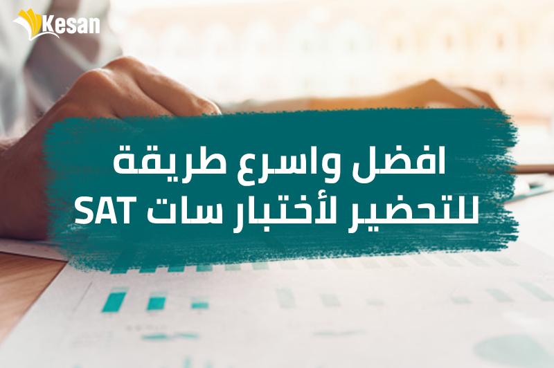 افضل واسرع طريقة للتحضير لأختبار سات SAT