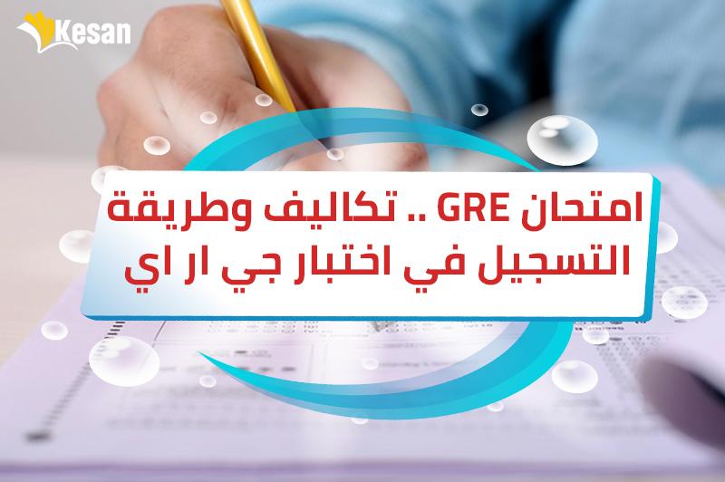 امتحان GRE .. تكاليف وطريقة التسجيل في اختبار جي ار اي