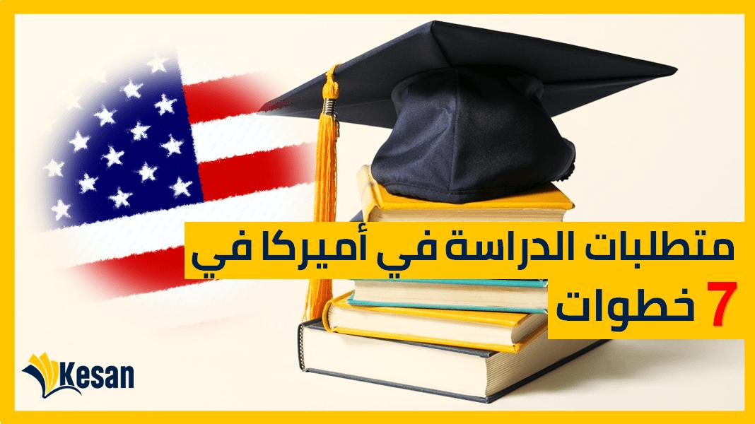 متطلبات الدراسة في أميركا في 7 خطوات