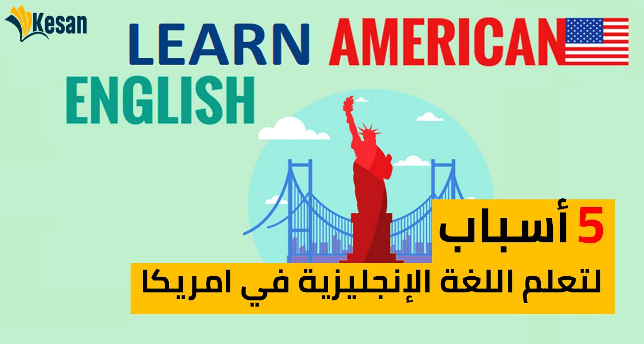 خمسة أسباب لتعلم اللغة الإنجليزية في امريكا
